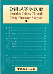 Bild von Learning Chinese Through Group Character 3