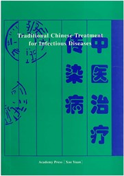 Bild von Traditional Chinese Treatment for Infectious Diseases